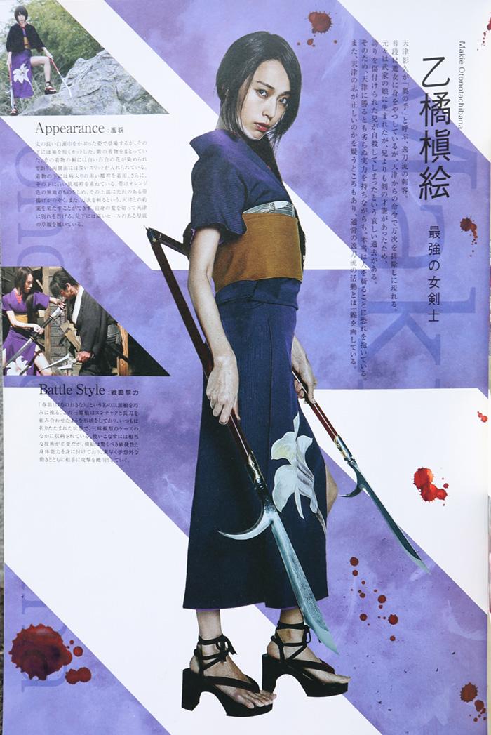 無限の住人 戸田恵梨香さん