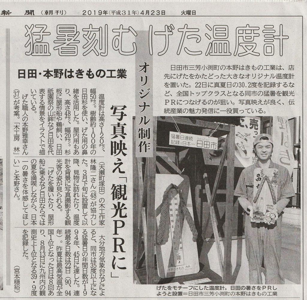大分合同新聞 朝刊に特大温度計下駄が掲載されました