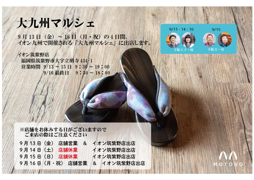 イオン筑紫野店【大九州マルシェ】に出店いたします。