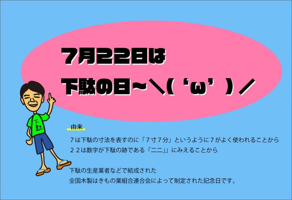 7月22日は『下駄の日』