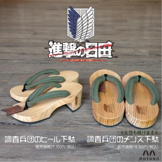 【進撃の巨人】コラボ下駄発売!!