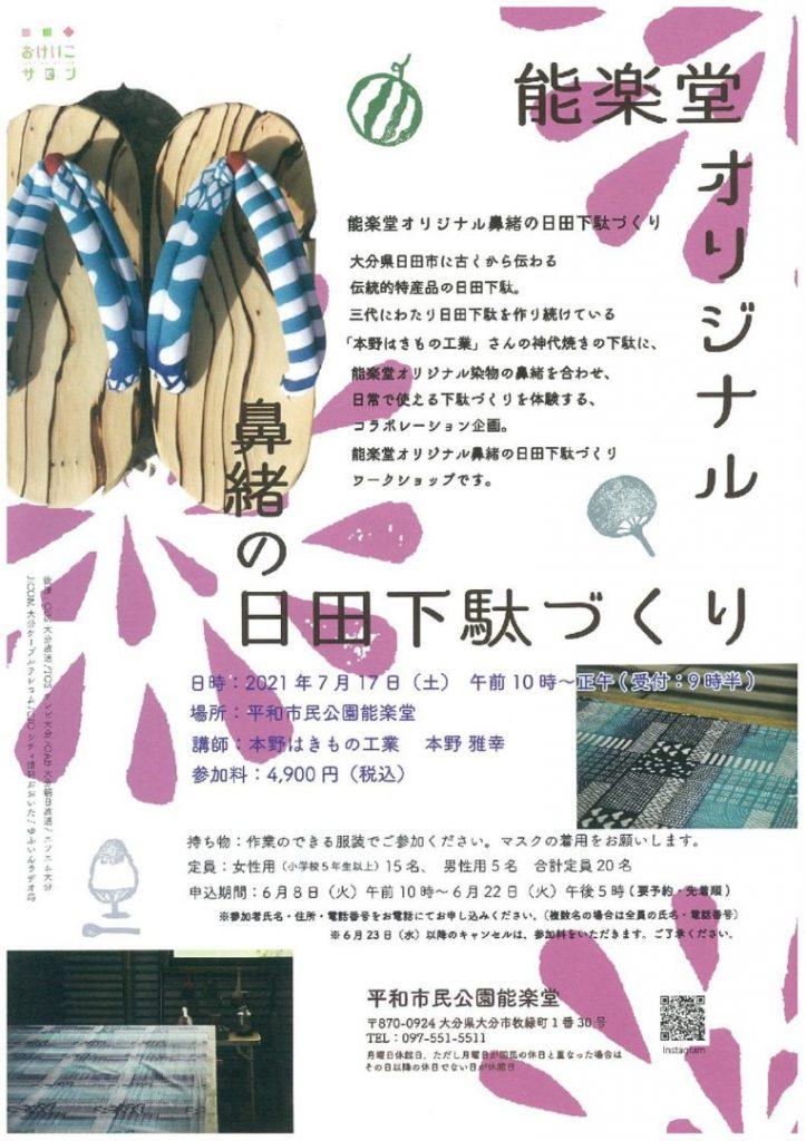 店休のお知らせ(7/17)